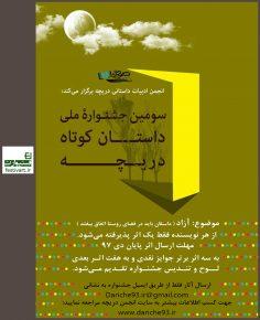 فراخوان سومین جشنواره ملی داستان کوتاه انجمن ادبیات داستانی دریچه