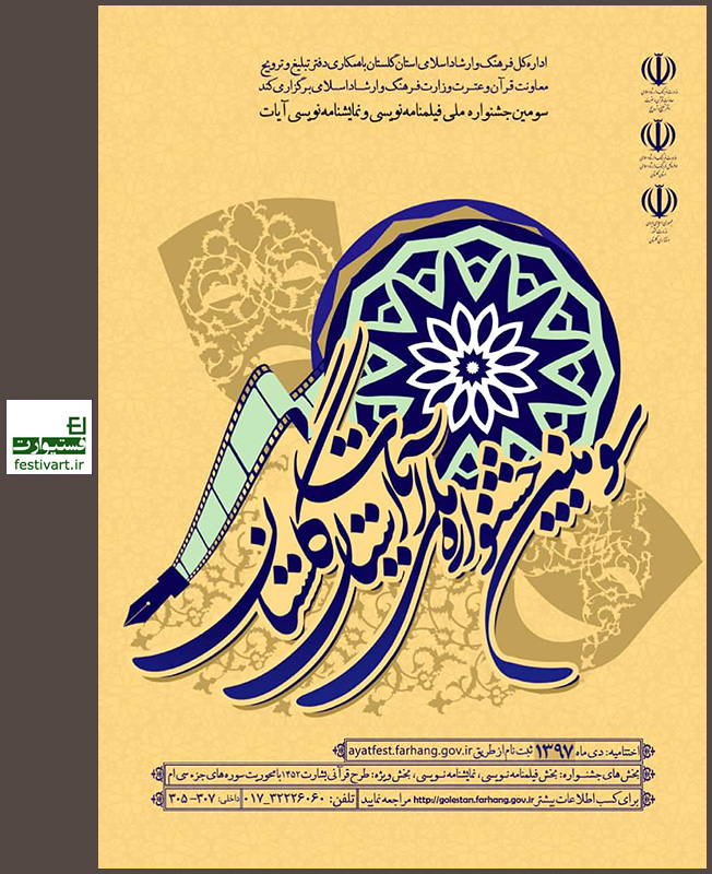 تمدید مهلت سومین جشنواره ملی نمایشنامهنویسی و فیلمنامهنویسی آیات