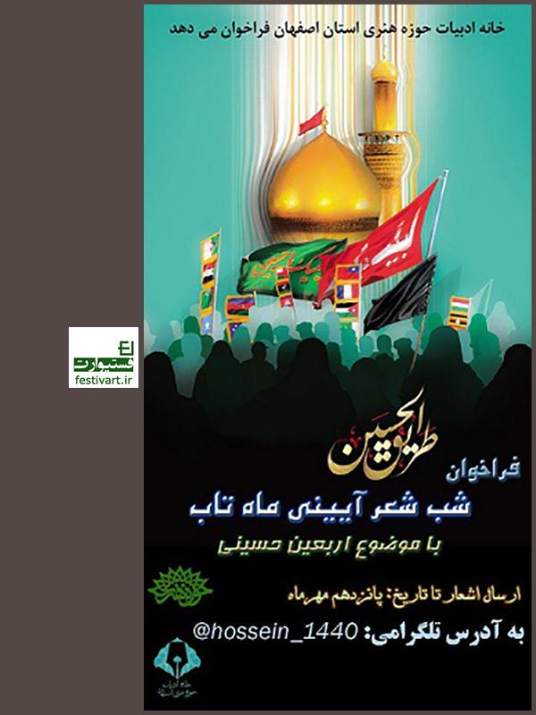 فراخوان «شب شعر آیینی ماهتاب» با موضوع اربعین حسینی