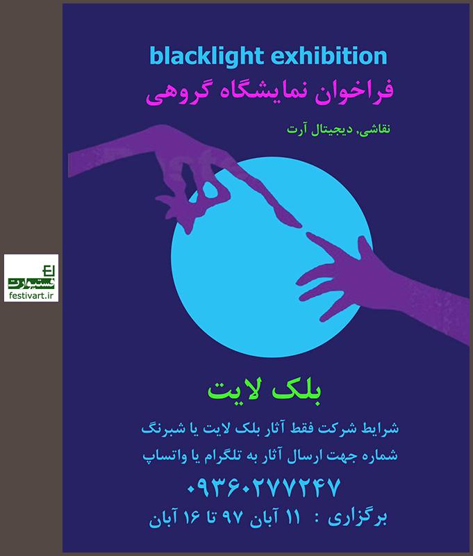 فراخوان شرکت در نمایشگاه گروهی نقاشی، تصویرسازی، دیجیتال آرت با عنوان «blacklight»
