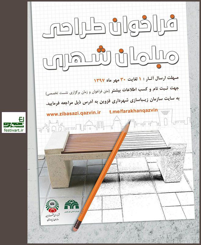 فراخوان طراحی مبلمان شهری سازمان زیباسازی شهرداری قزوین