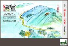 فراخوان بین المللی مسابقه طراحی مفهومی سیستم پیاده راه کوهستان دایانگ ۲۰۱۸