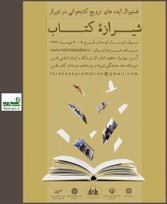 فراخوان فستیوال «شیرازۀ کتاب» با موضوع ایده های ترویج کتابخوانی