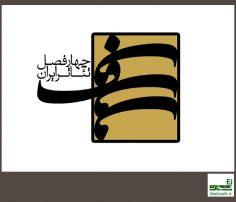 فراخوان فصلِ نخستِ دوره جدید «چهارفصل تئاتر ایران» منتشر شد