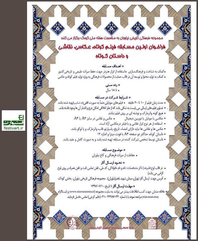 فراخوان نخستین مسابقه فیلم کوتاه، داستان کوتاه، عکس و نقاشی به مناسبت هفته ملی کودک