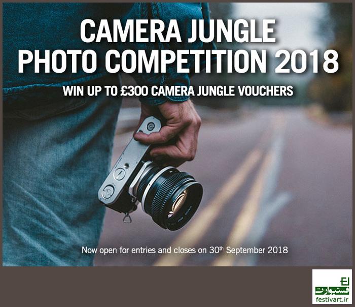 فراخوان مسابقه بین المللی عکاسی Camera Jungle سال ۲۰۱۸