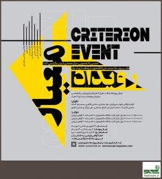 فراخوان رقابت معماری دانشجویی «رویداد معیار»
