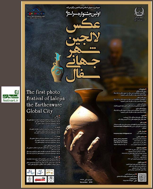فراخوان نخستین جشنواره سراسری عکس لالجین شهر جهانی سفال