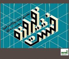 فراخوان نخستین جشنواره سراسری معماری خشت فیروزه