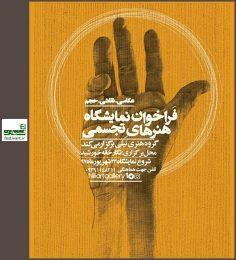 فراخوان نمایشگاه گروهی نقاشی، عکاس و حجم گروه هنری نیلی با موضوع آزاد