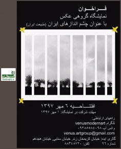 فراخوان نمایشگاه گروهی عکس با عنوان «چشم اندازهای ایران ٣» (طبیعت ایران)
