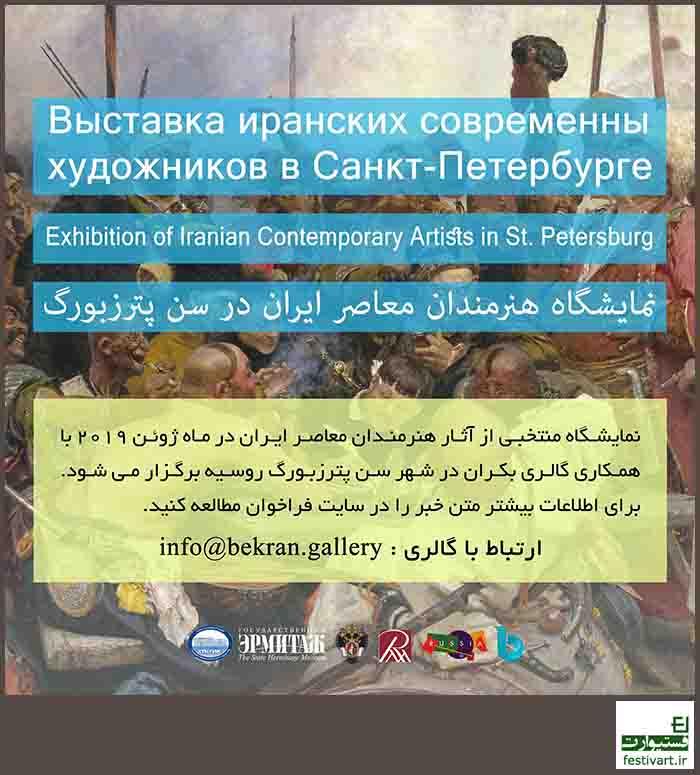 فراخوان نمایشگاه هنرمندان معاصر ایران در سن پترزبورگ روسیه
