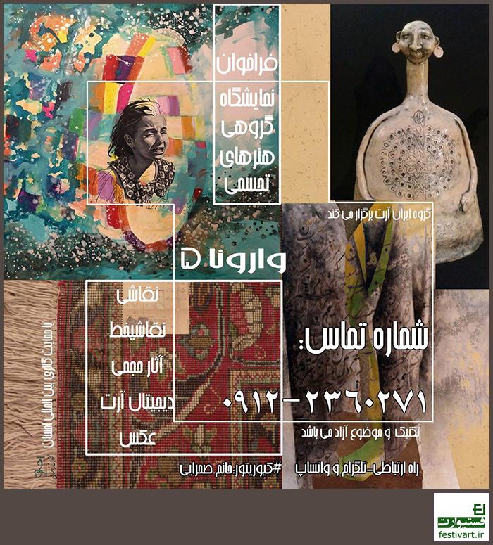 فراخوان نمایشگاه گروهى ایران آرت «وارونا۵»