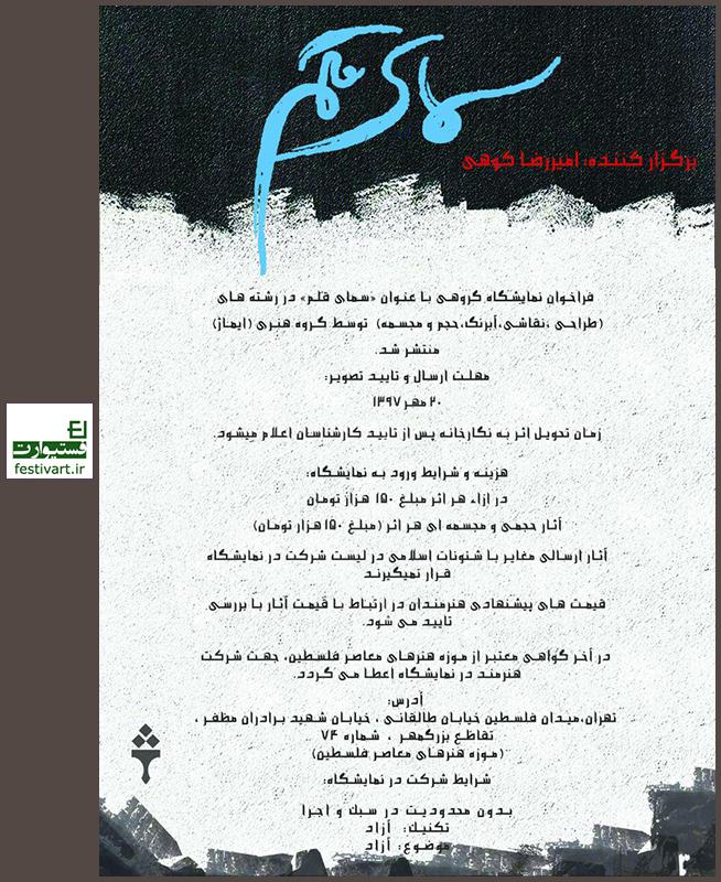 فراخوان نمایشگاه گروهی «سمای قلم» گروه هنری ایماژ در «موزه هنر های معاصر فلسطین» منتشر شد.