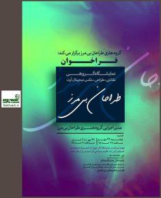 فراخوان نمایشگاه گروه هنری «طراحان بی مرز»