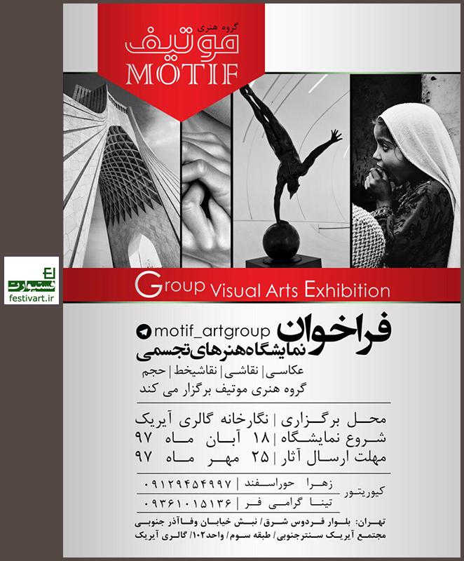 فراخوان نمایشگاه گروهی عکاسی، نقاشی، نقاشیخط و حجم «گروه هنری موتیف»