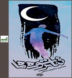 فراخوان هفتمین جشنواره استانی تئاتر سوره ماه