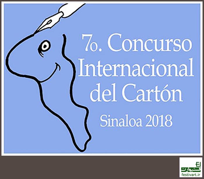 فراخوان هفتمین مسابقه بین المللی کارتون مازاتلان مکزیک