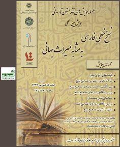 فراخوان همایش «نسخ خطی فارسی به مثابه میراث جهانی»