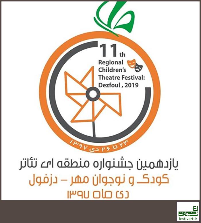 فراخوان یازدهمین جشنواره منطقهای تئاتر کودک و نوجوان دزفول