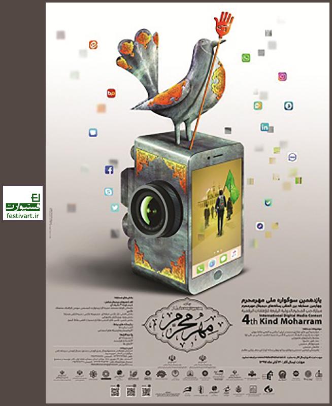 فراخوان یازدهمین سوگواره ملی و چهارمین مسابقه بینالمللی رسانههای دیجیتال مهر محرم