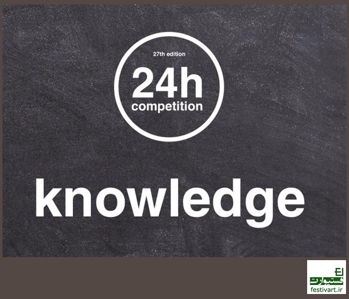 بیست و هفتمین مسابقه معماری ۲۴ ساعته ـ دانش