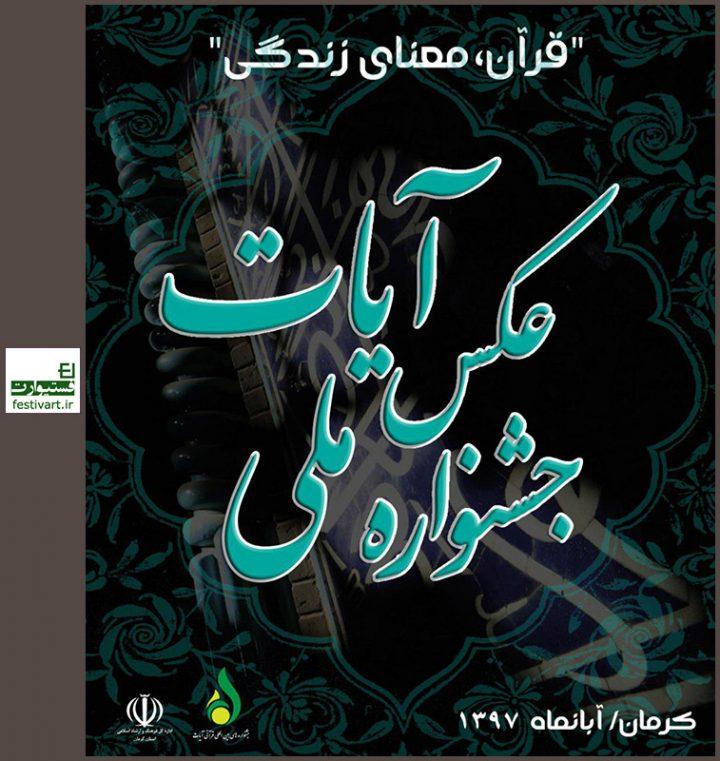 تمدید مهلت ارسال آثار به جشنواره ملی عکس «آیات» کرمان