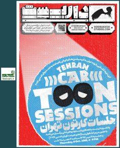 دومین دوره جلسات کارتون تهران