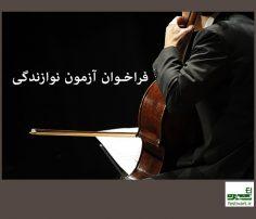 فراخوان آزمون نوازندگی بنیاد رودکی
