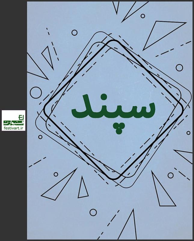 فراخوان اجرای آثار در تماشاخانه سپند تهران