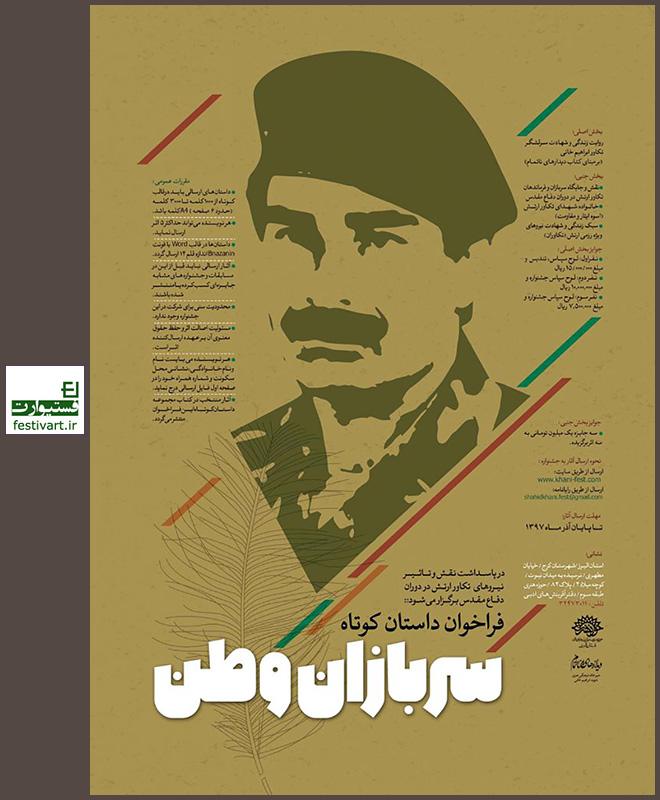 فراخوان ادبی داستان کوتاه «سربازان وطن» در ارتباط با شهید خانی