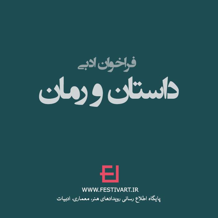 فراخوان نخستین جشنواره سراسری داستان ایرانی شهرستان شوشتر