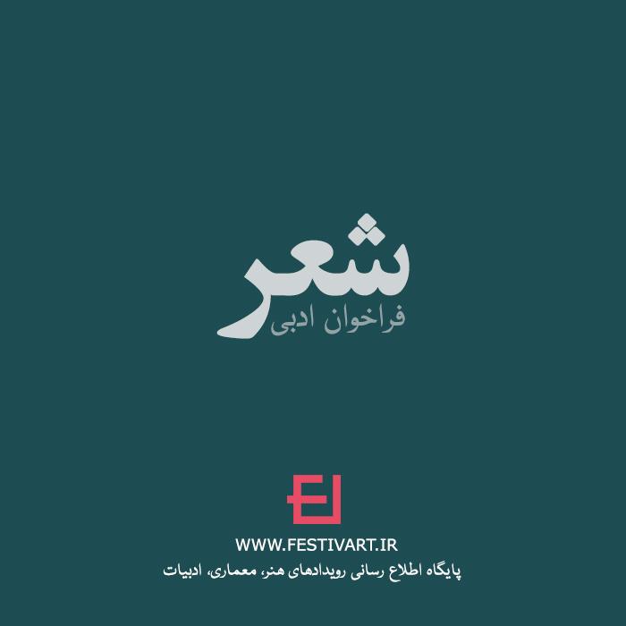 فراخوان ششمین جشنواره شعر دفاع مقدس استان همدان