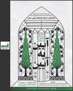 فراخوان ارسال آثار برای اجرای هنرهای آیینی سنتی اصفهان