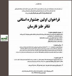 فراخوان اولین جشنواره تئاتر طنز فارسان