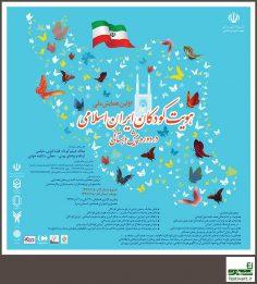 فراخوان اولین همایش ملّی هویت کودکان ایران اسلامی