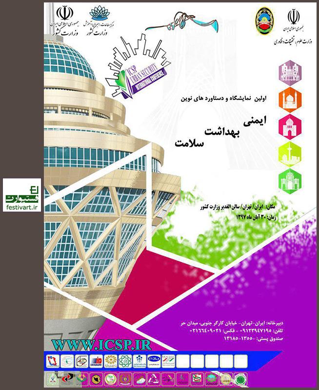 فراخوان اولین کنفرانس بین المللی امنیت، پیشرفت و توسعه پایدار مناطق مرزی، سرزمینی کلانشهرها راهکارها و چالش ها