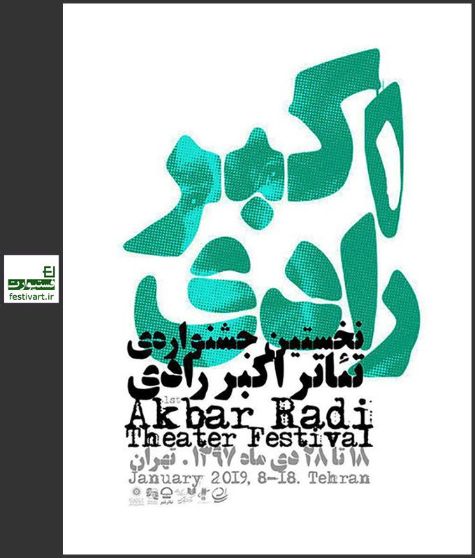 فراخوان بخش «مونولوگ» نخستین جشنواره تئاتر اکبر رادی