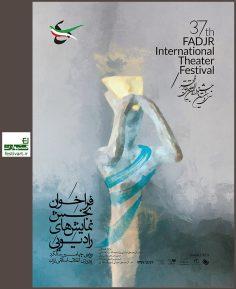 فراخوان بخش «نمایش های رادیویی» سی و هفتمین جشنواره ی بین المللی تئاتر فجر