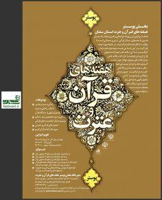 فراخوان بخش پوستر هفته های قرآن و عترت