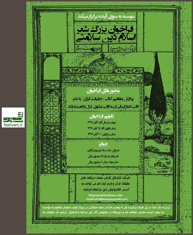 فراخوان بزرگ شعر «اسلام دین سلامتی»
