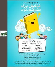 فراخوان بزرگ مسابقه ادبی «قصه و داستان کودک»