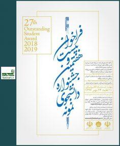 فراخوان بیست و هفتمین دوره جشنواره دانشجوی نمونه