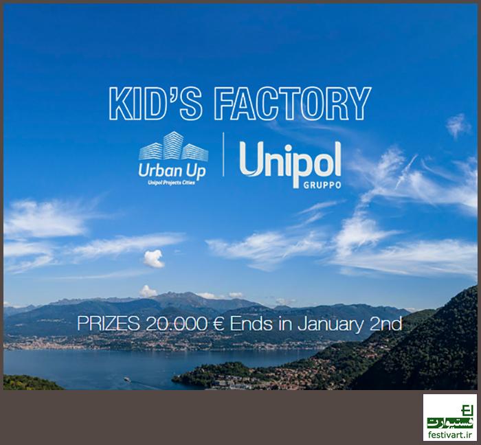 فراخوان بین المللی طراحی کارخانه ای برای کودکان