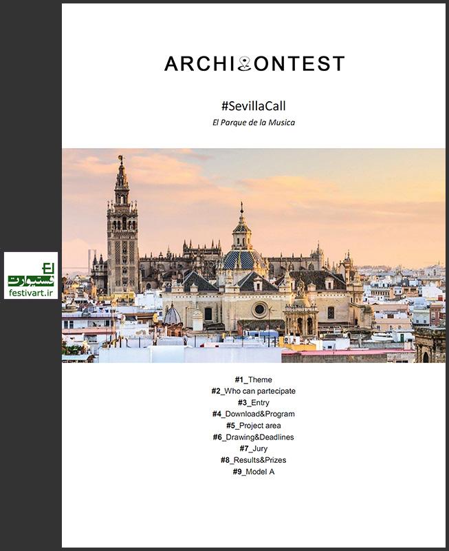فراخوان بین المللی مسابقه معماری طراحی پارک موسیقی سویل