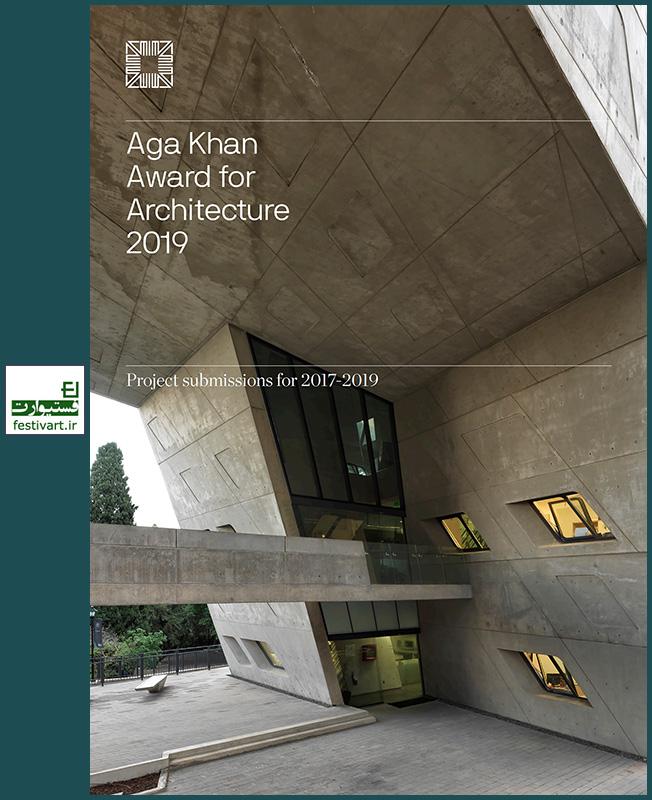 فراخوان بین المللی چهاردهمین دوره جایزه معماری آقاخان ۲۰۱۷-۲۰۱۹