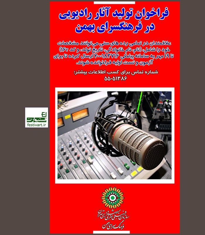 فراخوان تولید آثار رادیویی در فرهنگسرای بهمن