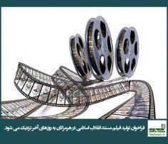 فراخوان تولید فیلم مستند انقلاب اسلامی در هرمزگان به روزهای آخر نزدیک می شود