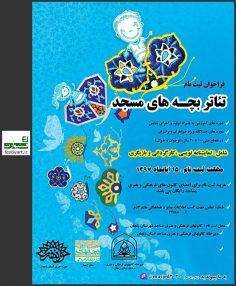 فراخوان ثبتنام تئاتر بچههای مسجد