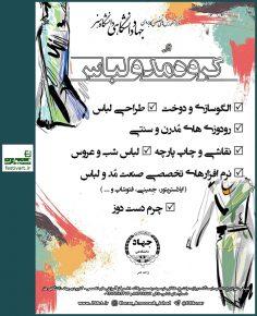 فراخوان ثبت نام دوره های تخصصی ـ کاربردی ترم پاییز جهاد دانشگاهی هنر